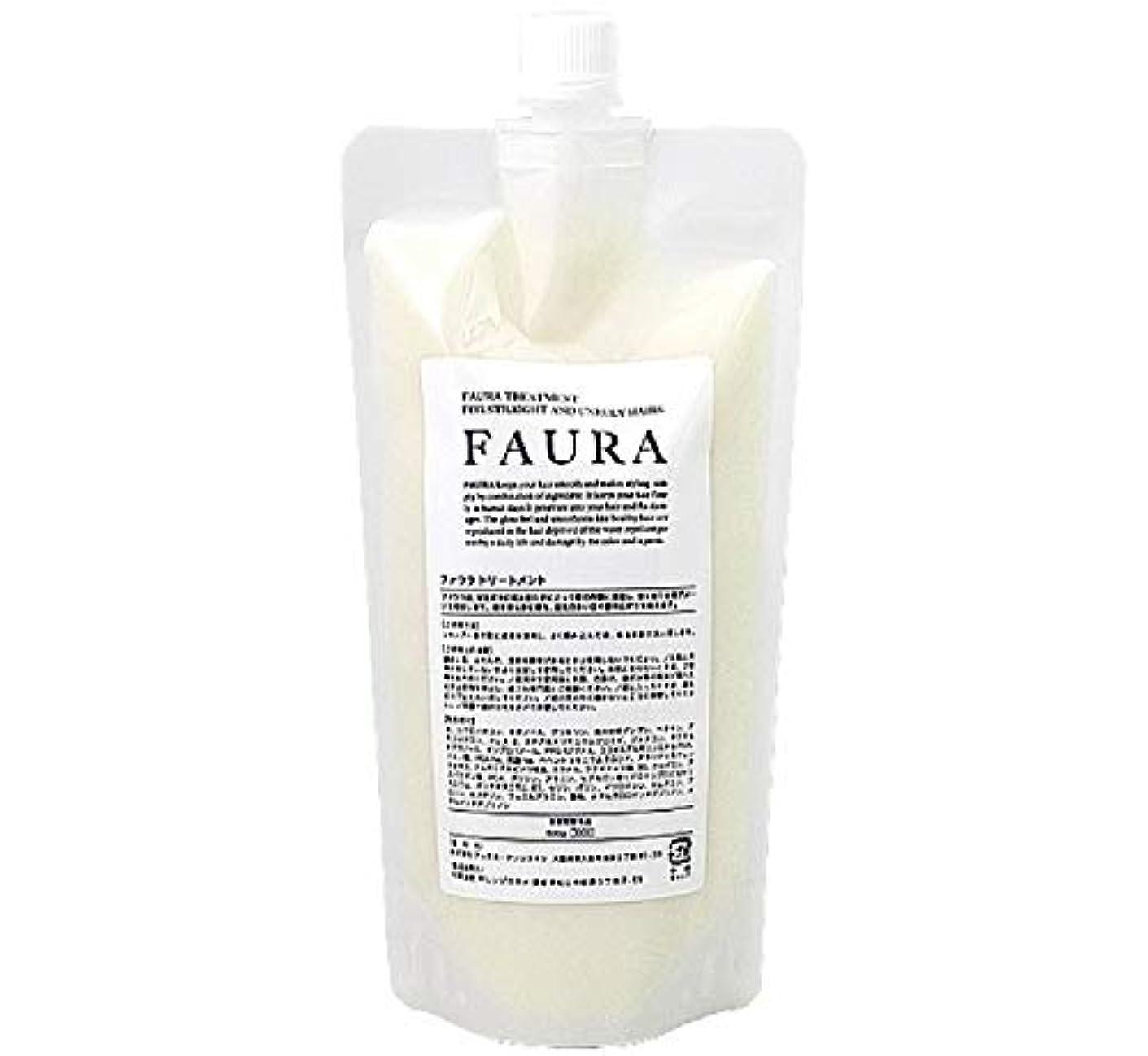 精神的にピア気づく【発売1年で3万本の売上】FAURA ファウラ ヘアトリートメント (傷んだ髪に) 詰替500g 【サロン専売品】