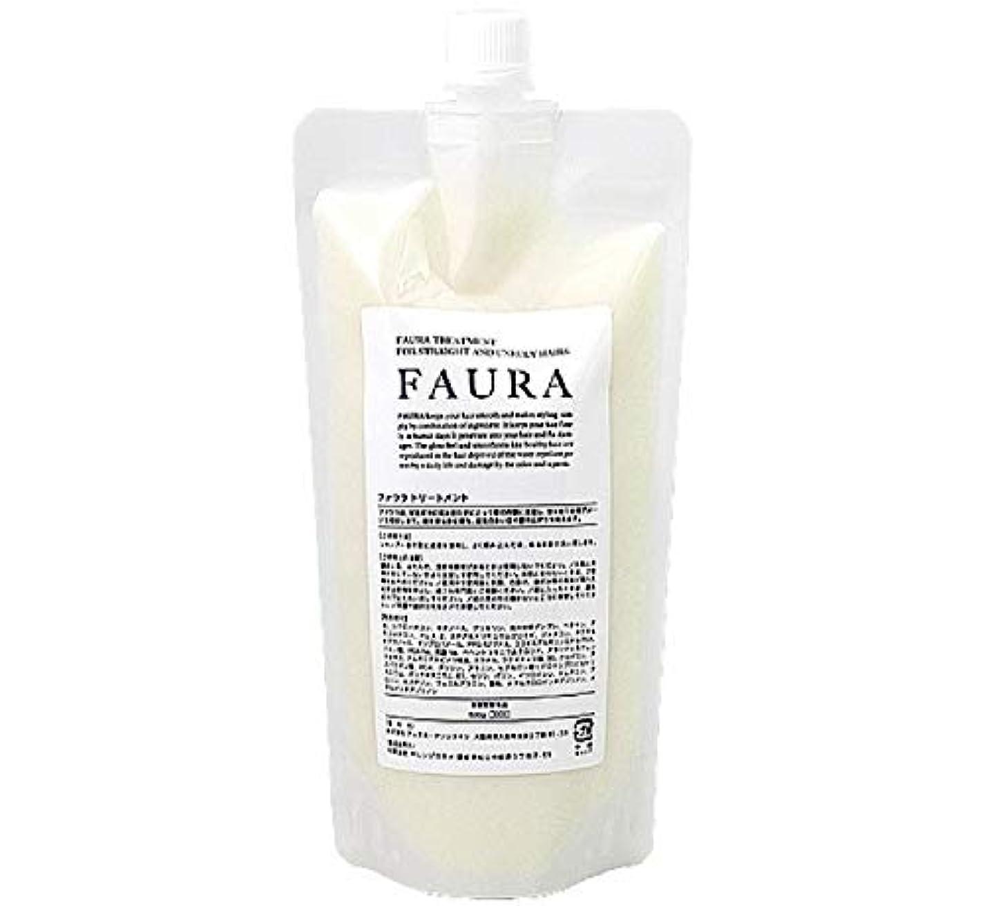 に変わるハイライトシソーラス【発売1年で3万本の売上】FAURA ファウラ ヘアトリートメント (傷んだ髪に) 詰替500g 【サロン専売品】