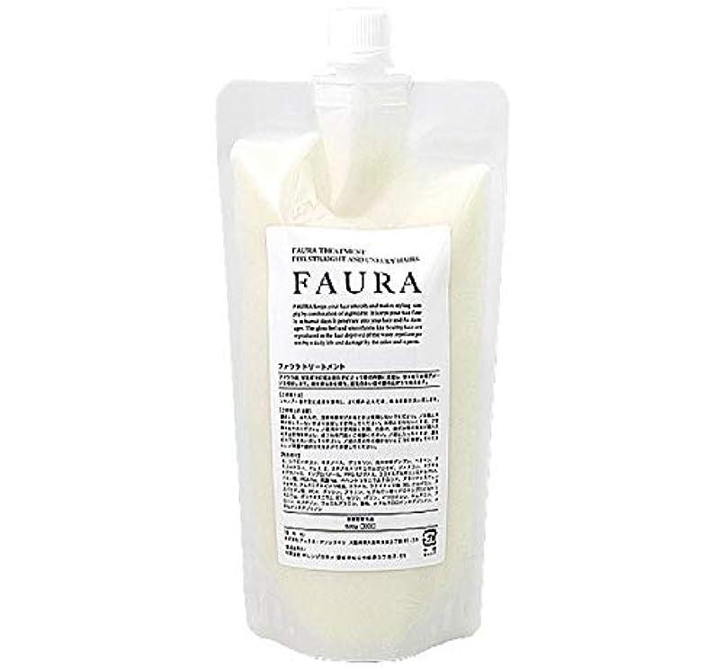 成人期最後に幾分【発売1年で3万本の売上】FAURA ファウラ ヘアトリートメント (傷んだ髪に) 詰替500g 【サロン専売品】
