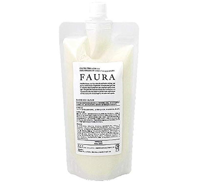 依存部分的にスチュワーデス【発売1年で3万本の売上】FAURA ファウラ ヘアトリートメント (傷んだ髪に) 詰替500g 【サロン専売品】