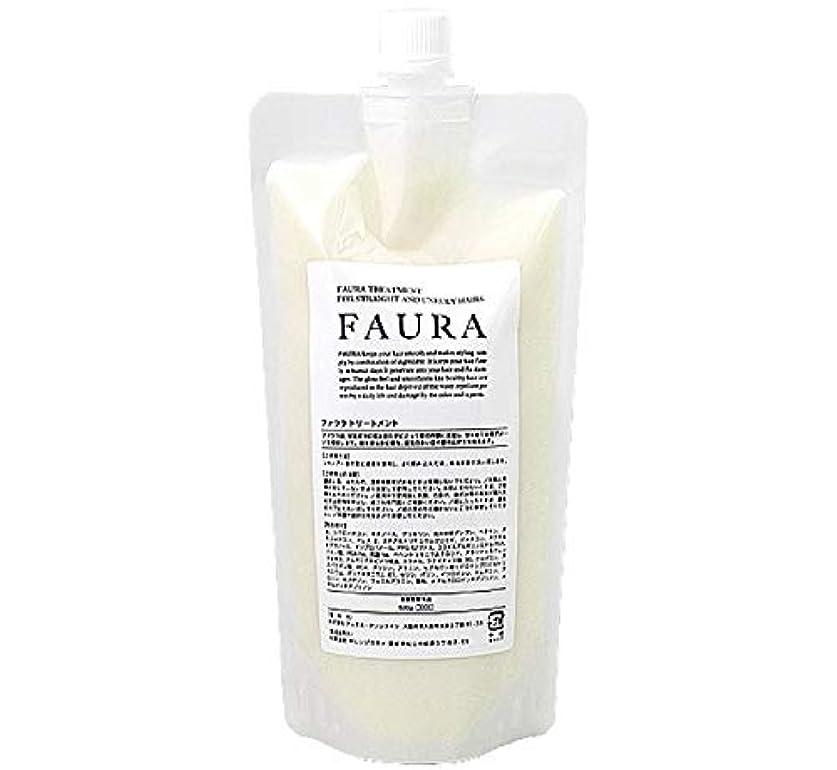革命的失粘土【発売1年で3万本の売上】FAURA ファウラ ヘアトリートメント (傷んだ髪に) 詰替500g 【サロン専売品】