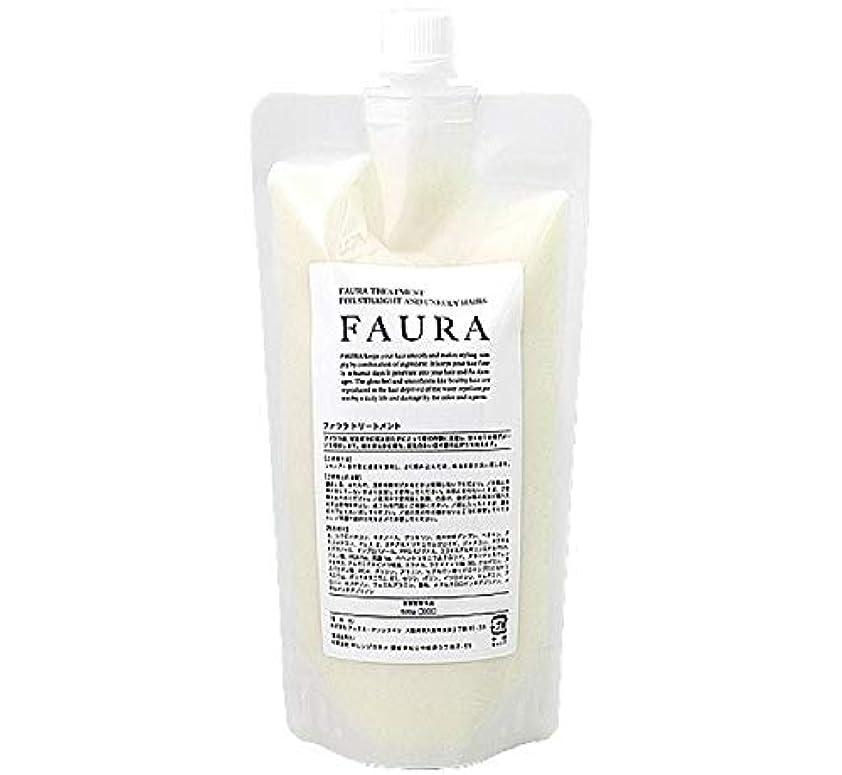 論争の的ステープルみなさん【発売1年で3万本の売上】FAURA ファウラ ヘアトリートメント (傷んだ髪に) 詰替500g 【サロン専売品】