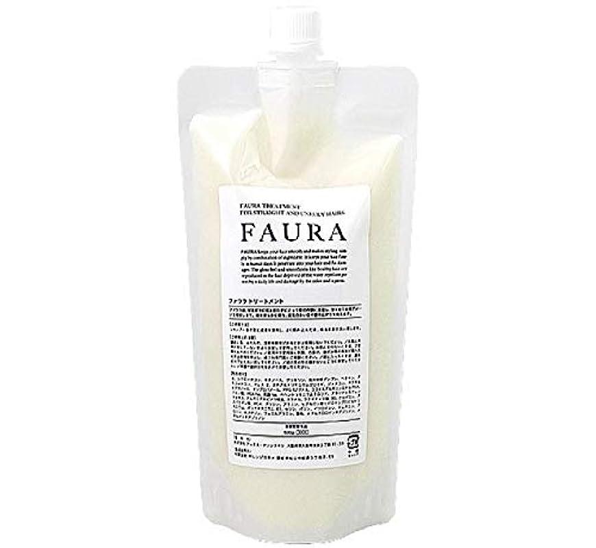 階下作動する安西【発売1年で3万本の売上】FAURA ファウラ ヘアトリートメント (傷んだ髪に) 詰替500g 【サロン専売品】