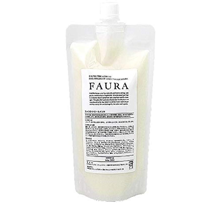 排気間に合わせ肉腫【発売1年で3万本の売上】FAURA ファウラ ヘアトリートメント (傷んだ髪に) 詰替500g 【サロン専売品】