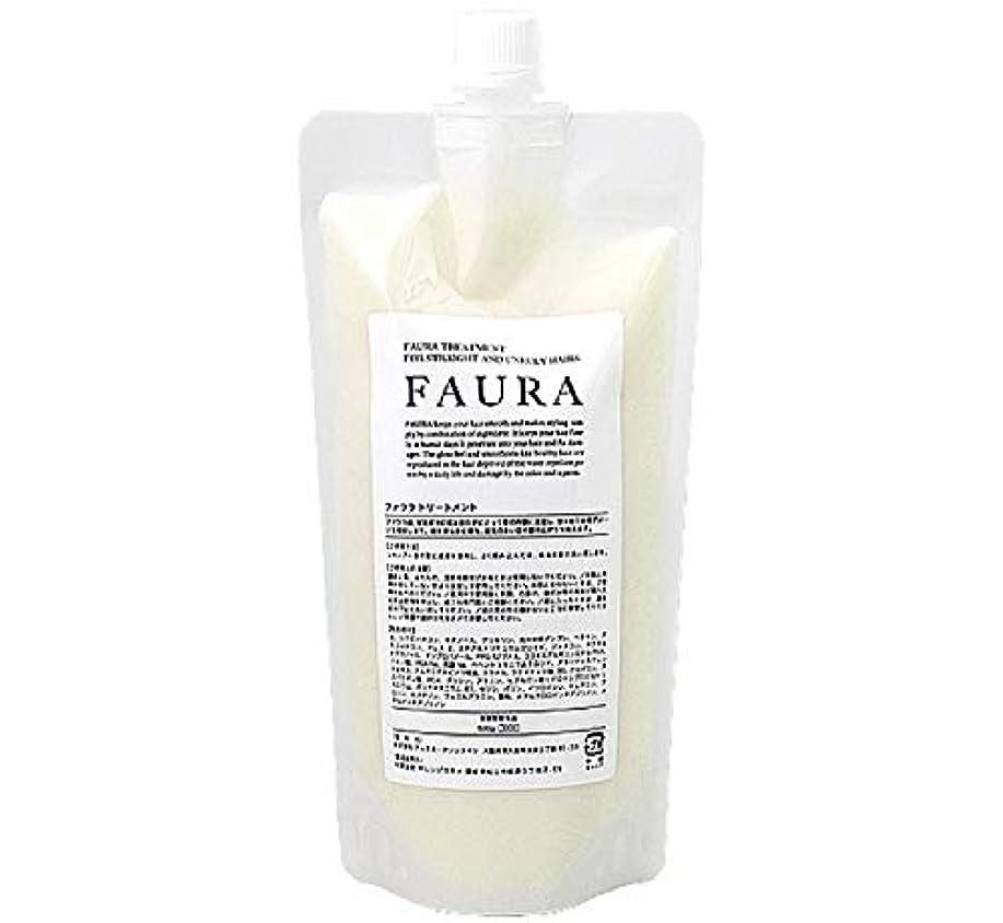 私の傾く土器【発売1年で3万本の売上】FAURA ファウラ ヘアトリートメント (傷んだ髪に) 詰替500g 【サロン専売品】