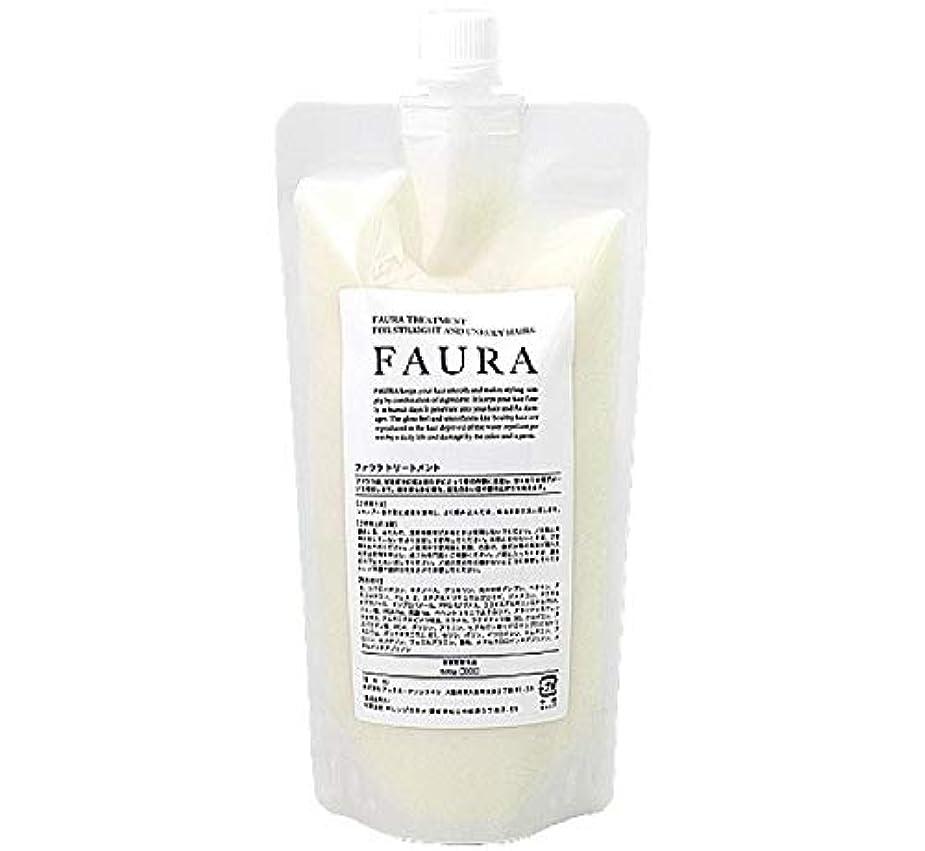ハム仮定、想定。推測ために【発売1年で3万本の売上】FAURA ファウラ ヘアトリートメント (傷んだ髪に) 詰替500g 【サロン専売品】