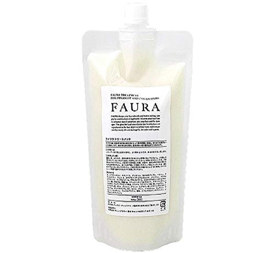 爵重荷細菌【発売1年で3万本の売上】FAURA ファウラ ヘアトリートメント (傷んだ髪に) 詰替500g 【サロン専売品】