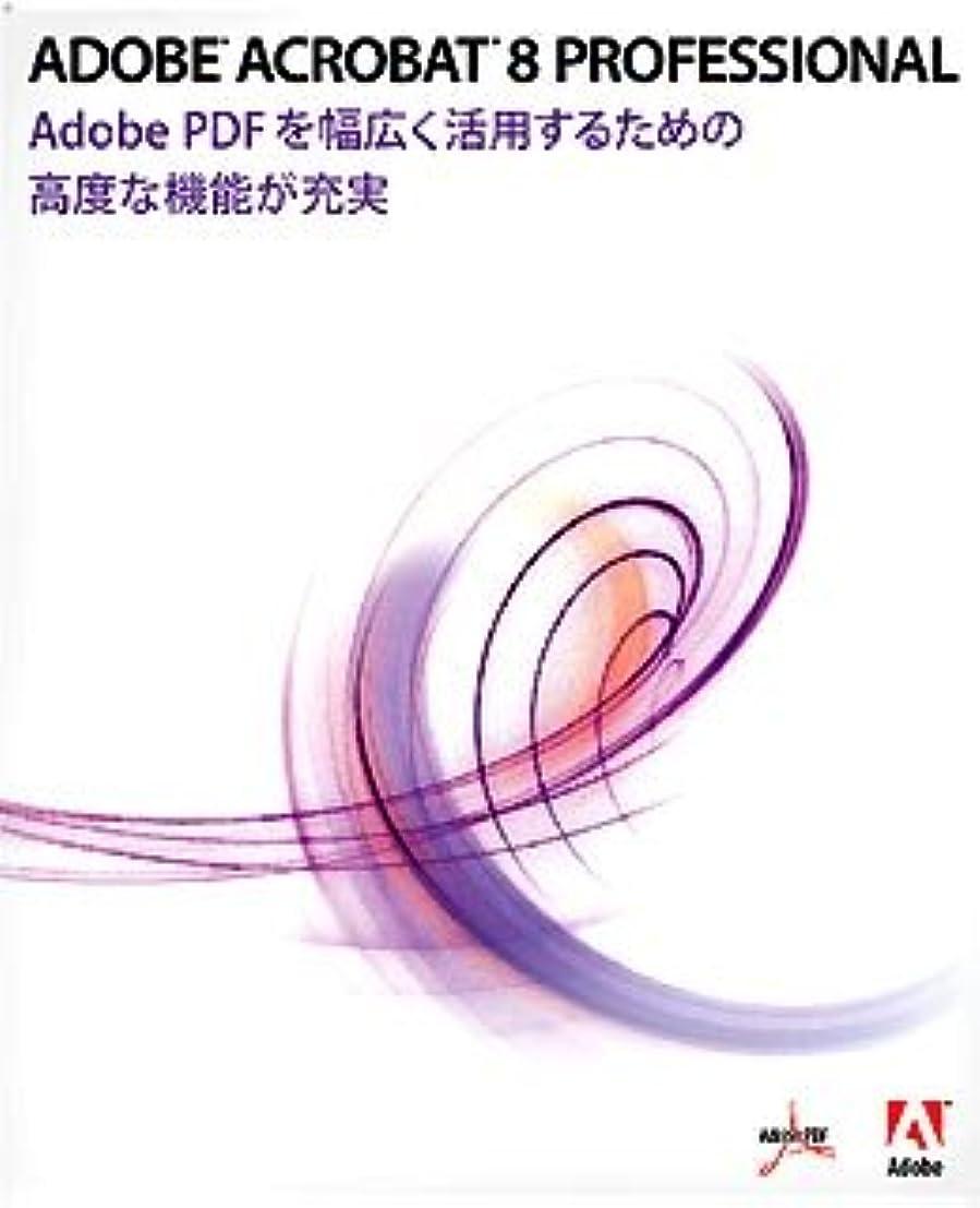 恥ずかしさ逮捕抽出Adobe Acrobat 8.0 Professional 日本語版 Macintosh版