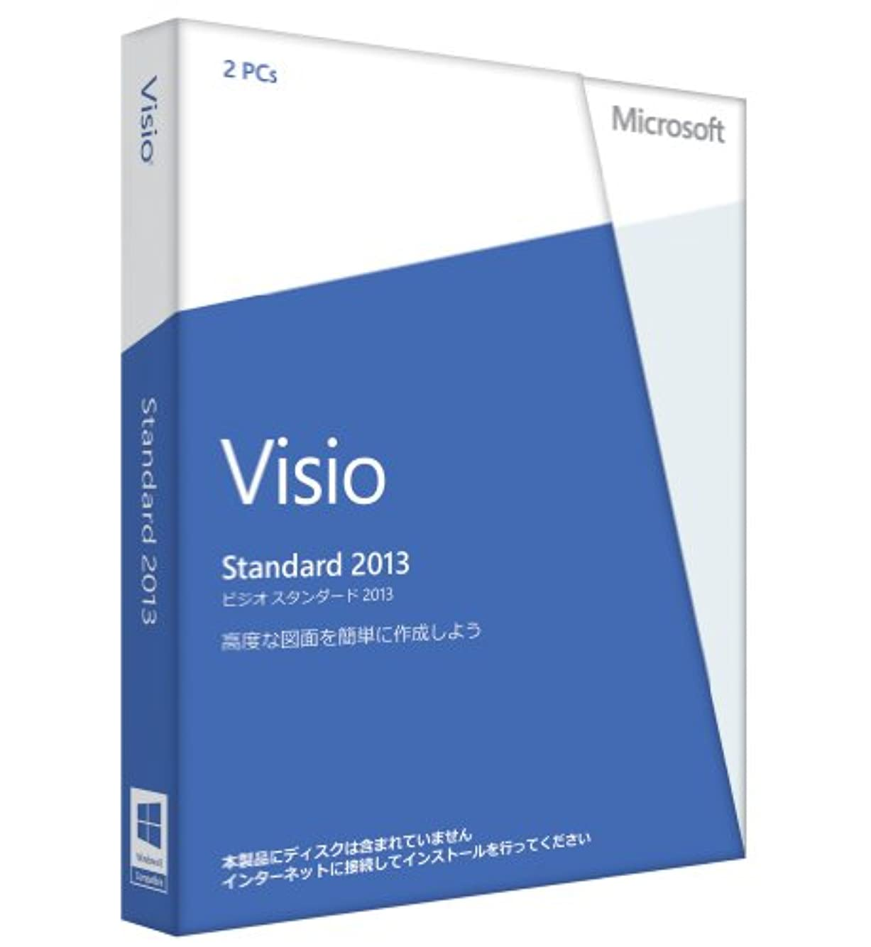 場所黒取得【旧商品/2016年メーカー出荷終了】Microsoft Office Visio Standard 2013 通常版 [プロダクトキーのみ] [パッケージ] [Windows版](PC2台/1ライセンス)