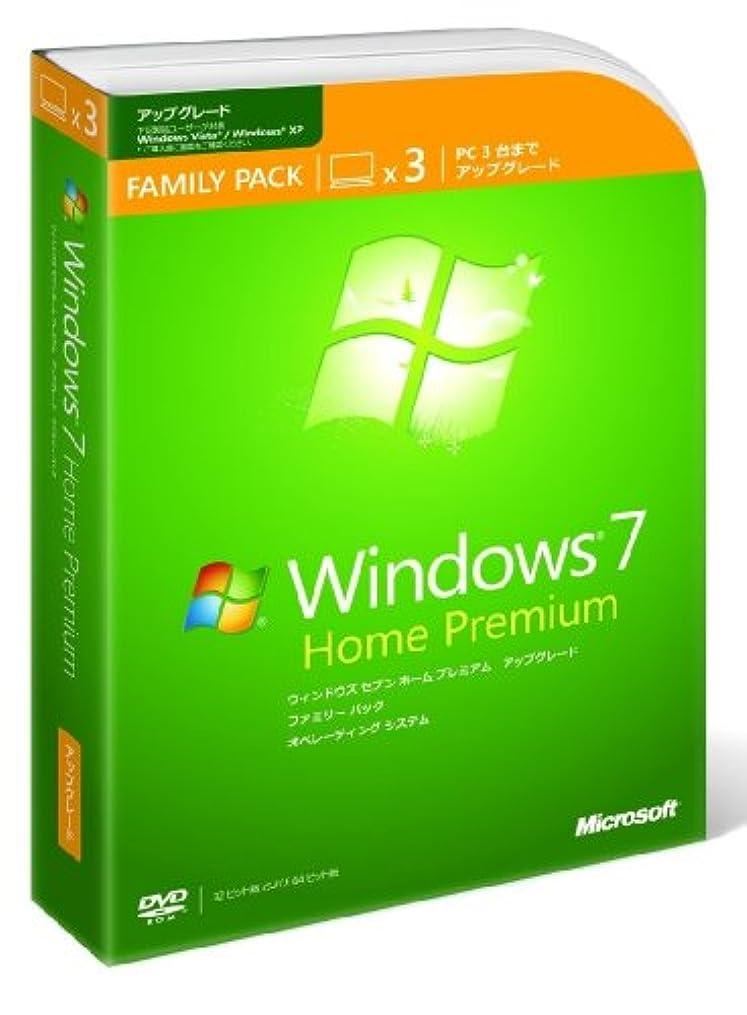 ちなみにシニス拡声器Windows 7 Home Premium アップグレード ファミリーパッケージ