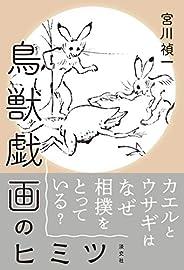 鳥獣戯画のヒミツ