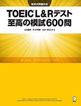 [ヒロ前田, テッド寺倉, ロス・タロック]の[新形式問題対応/音声DL付] TOEIC(R) L&Rテスト 至高の模試600問