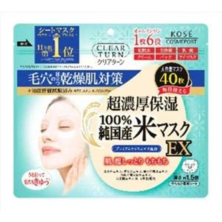 化粧実質的評価する(まとめ)コーセーコスメポート クリアターン純国産米マスク 【×3点セット】