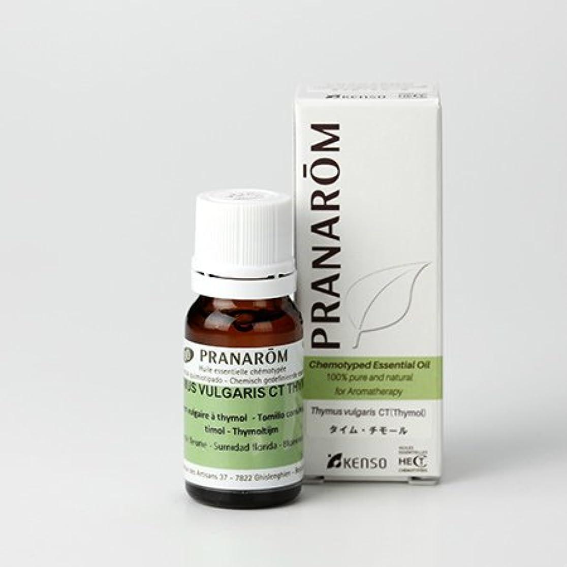 コイル持続的あえてプラナロム タイムチモール 10ml (PRANAROM ケモタイプ精油)
