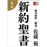 合本 新約聖書 (文春e-books)
