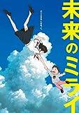 「未来のミライ」スタンダード・エディション Blu-ray[Blu-ray/ブルーレイ]