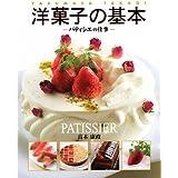 洋菓子の基本―パティシエの仕事 基礎から分かるお菓子づくり