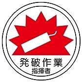 【ユニット】作業管理関係ステッカー 発破作業指揮者 [品番:370-65]