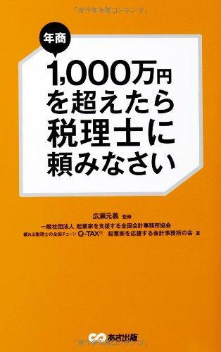 年商1,000万円を超えたら税理士に頼みなさい