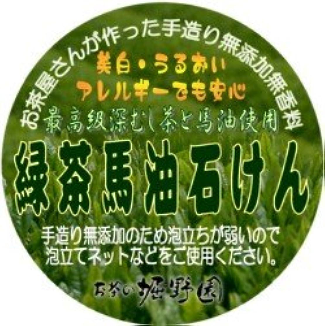 変な最小洗剤無添加無着色 緑茶馬油石けん(アトピー?弱肌の方のご愛用が非常に多い商品です)