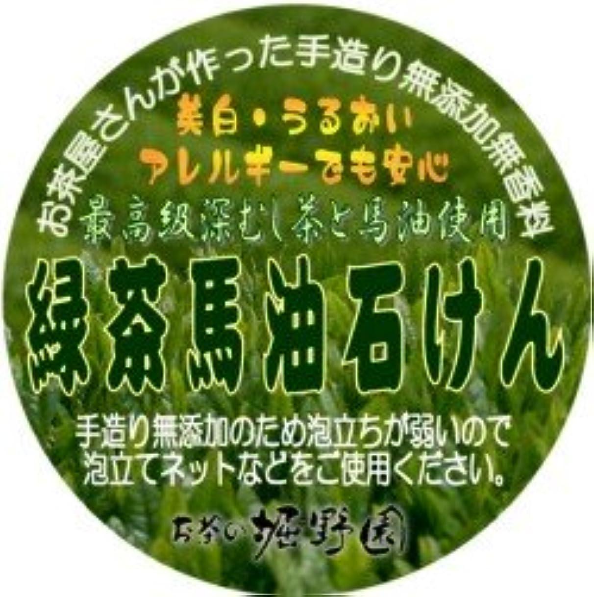 ベンチフィクションオーガニック無添加無着色 緑茶馬油石けん(アトピー?弱肌の方のご愛用が非常に多い商品です)