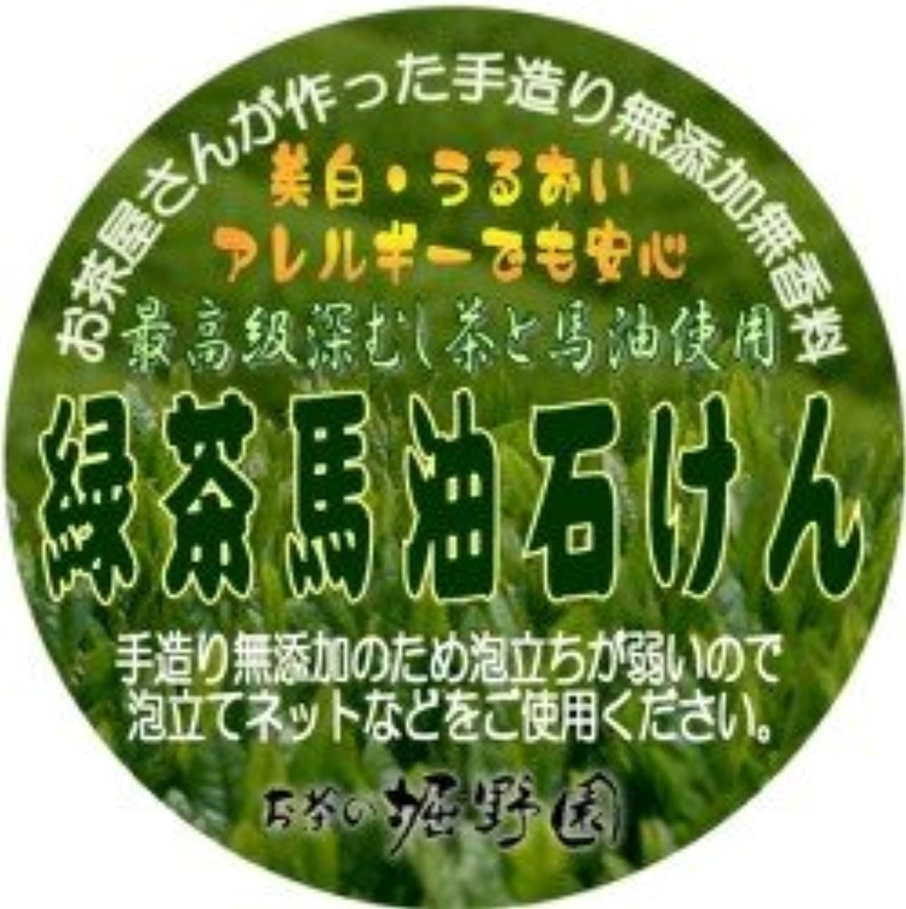 無添加無着色 緑茶馬油石けん(アトピー?弱肌の方のご愛用が非常に多い商品です)
