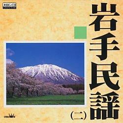 岩手民謡2 (MEG-CD)