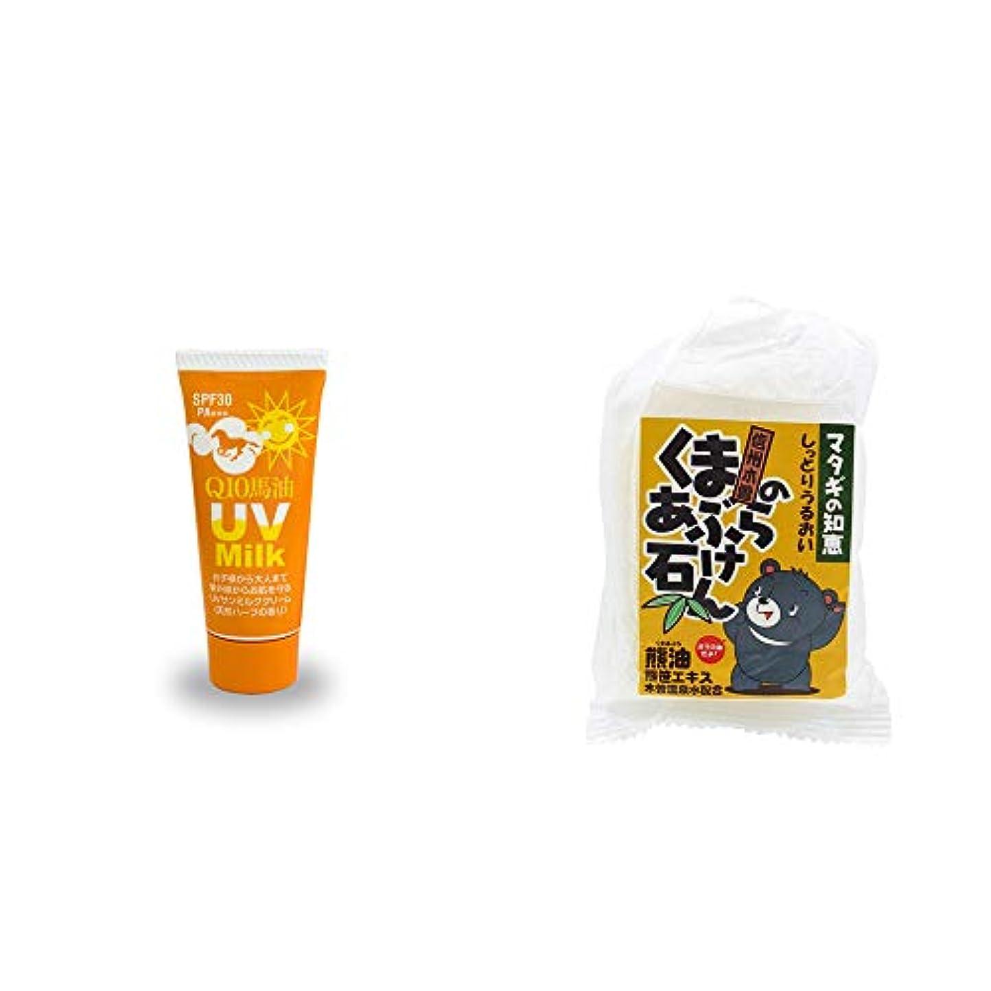 我慢するチューブ化合物[2点セット] 炭黒泉 Q10馬油 UVサンミルク[天然ハーブ](40g)?信州木曽 くまのあぶら石けん(80g)