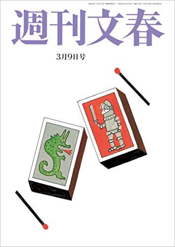 週刊文春 3月9日号[雑誌]の詳細を見る