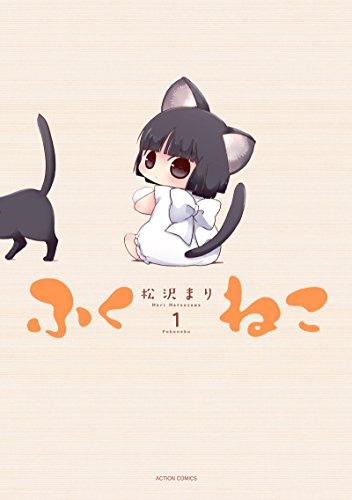 ふくねこ(1) (アクションコミックス(月刊アクション))