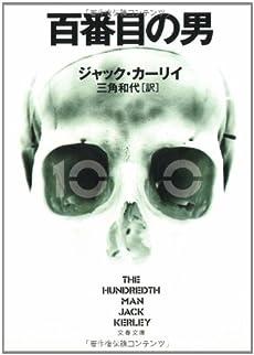 百番目の男 (文春文庫)