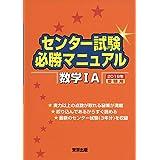 センター試験必勝マニュアル 数学1A 2019年受験用