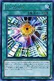遊戯王カード 【 Sin World 】 YMP1-JP008-SI 《遊戯王ムービーパック》