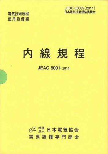 内線規程 JEAC8001-2011 東北電力