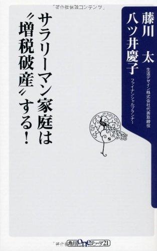 """サラリーマン家庭は""""増税破産""""する! (角川oneテーマ21)の詳細を見る"""