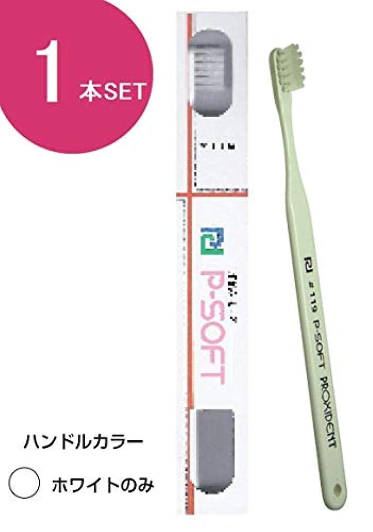 敵対的投票倍増プローデント プロキシデント ピーソフト 歯ブラシ #119 (1本)