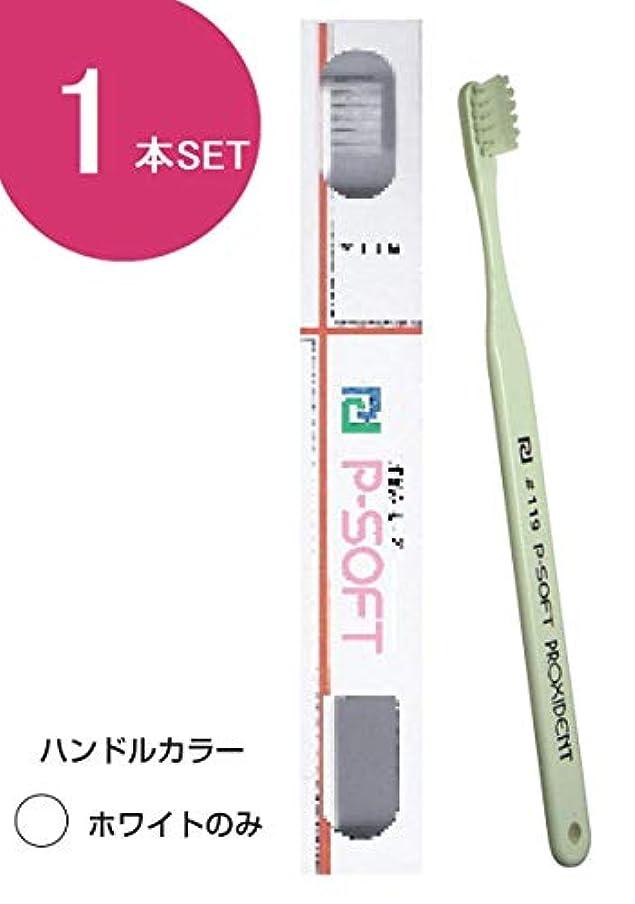 アミューズメント本気中国プローデント プロキシデント ピーソフト 歯ブラシ #119 (1本)