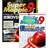 Super Mapple Digital Ver.9 全国DVD 活用ガイド本付