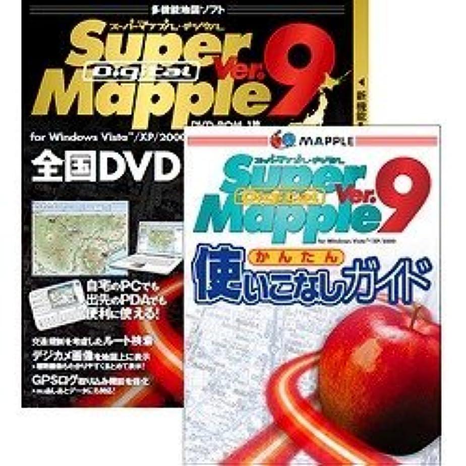 人気の送料予想するSuper Mapple Digital Ver.9 全国DVD 活用ガイド本付