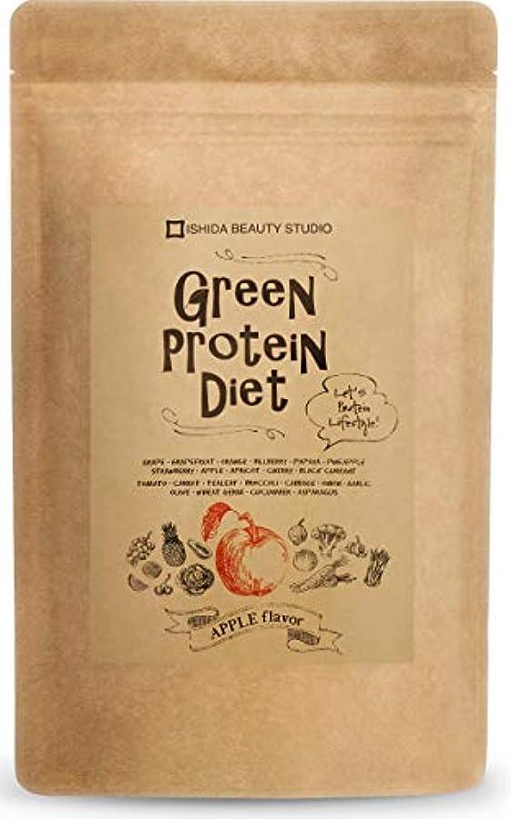 先に心理学不正グリーン プロテイン ダイエット シェイク 置き換え スムージー 美容成分配合 無添加 アップル 200g