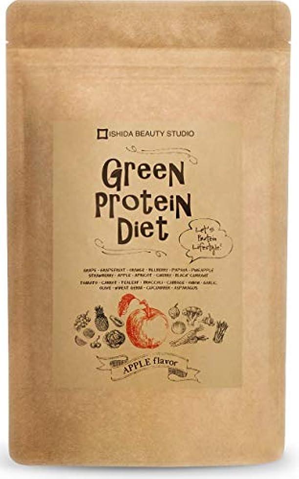 皮肉幻滅失われたグリーン プロテイン ダイエット シェイク 置き換え スムージー 美容成分配合 無添加 アップル 200g