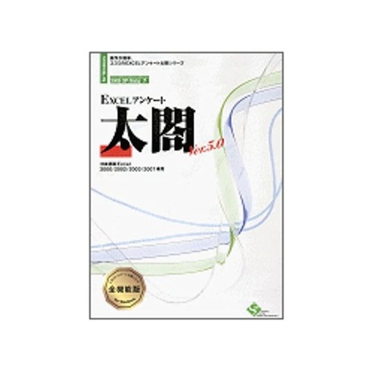 ボス橋脚四回EXCELアンケート太閤 Ver.5.0 集計+グラフ版 1ライセンスパッケージ アカデミック