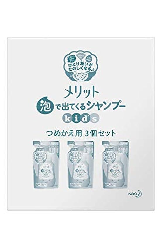 【まとめ買い】 メリット キッズ 泡で出てくるシャンプー つめかえ用 240ml×3個