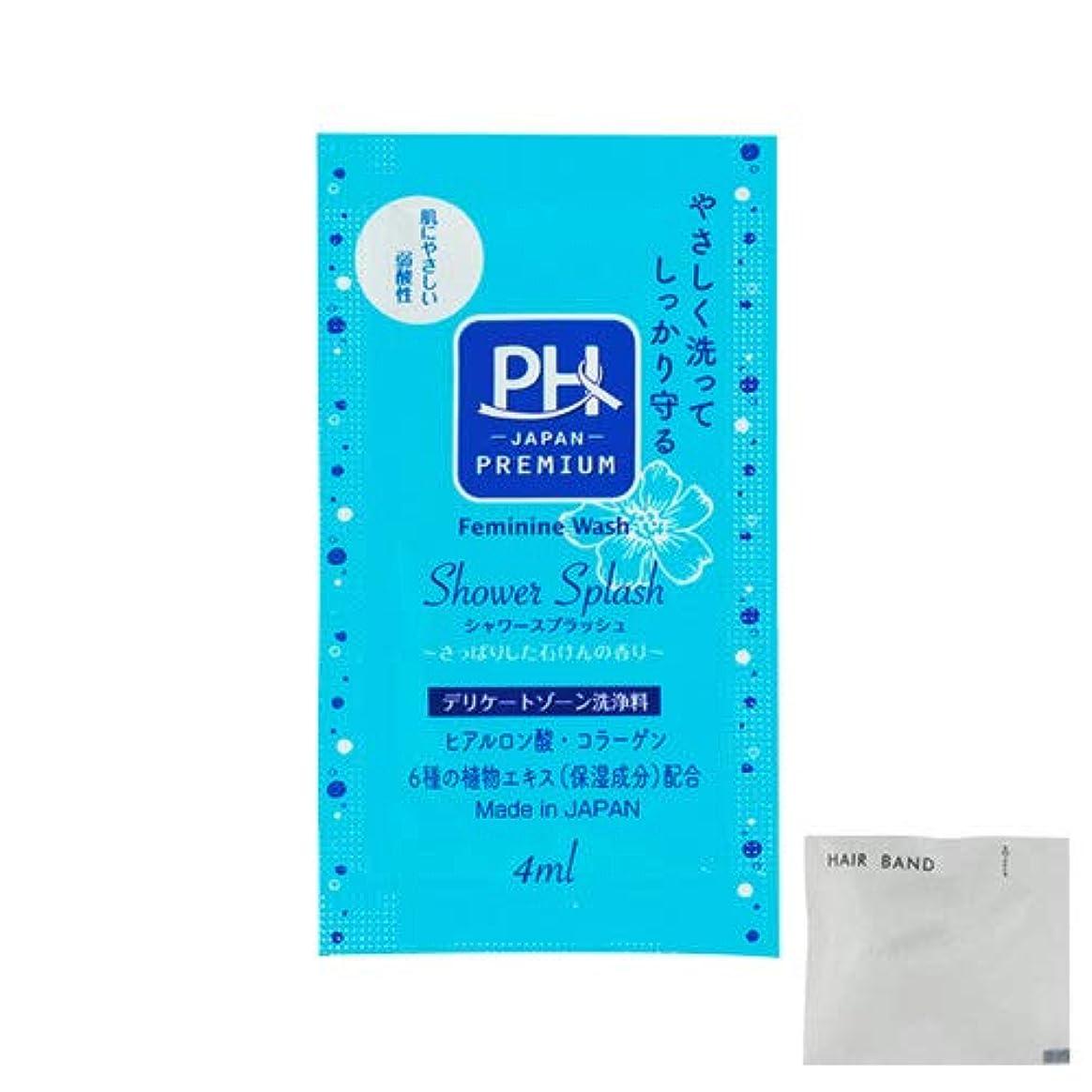 便利さ実行可能活気づけるPH JAPAN プレミアム フェミニンウォッシュ シャワースプラッシュ 4mL(お試し用)×20個 + ヘアゴム(カラーはおまかせ)セット