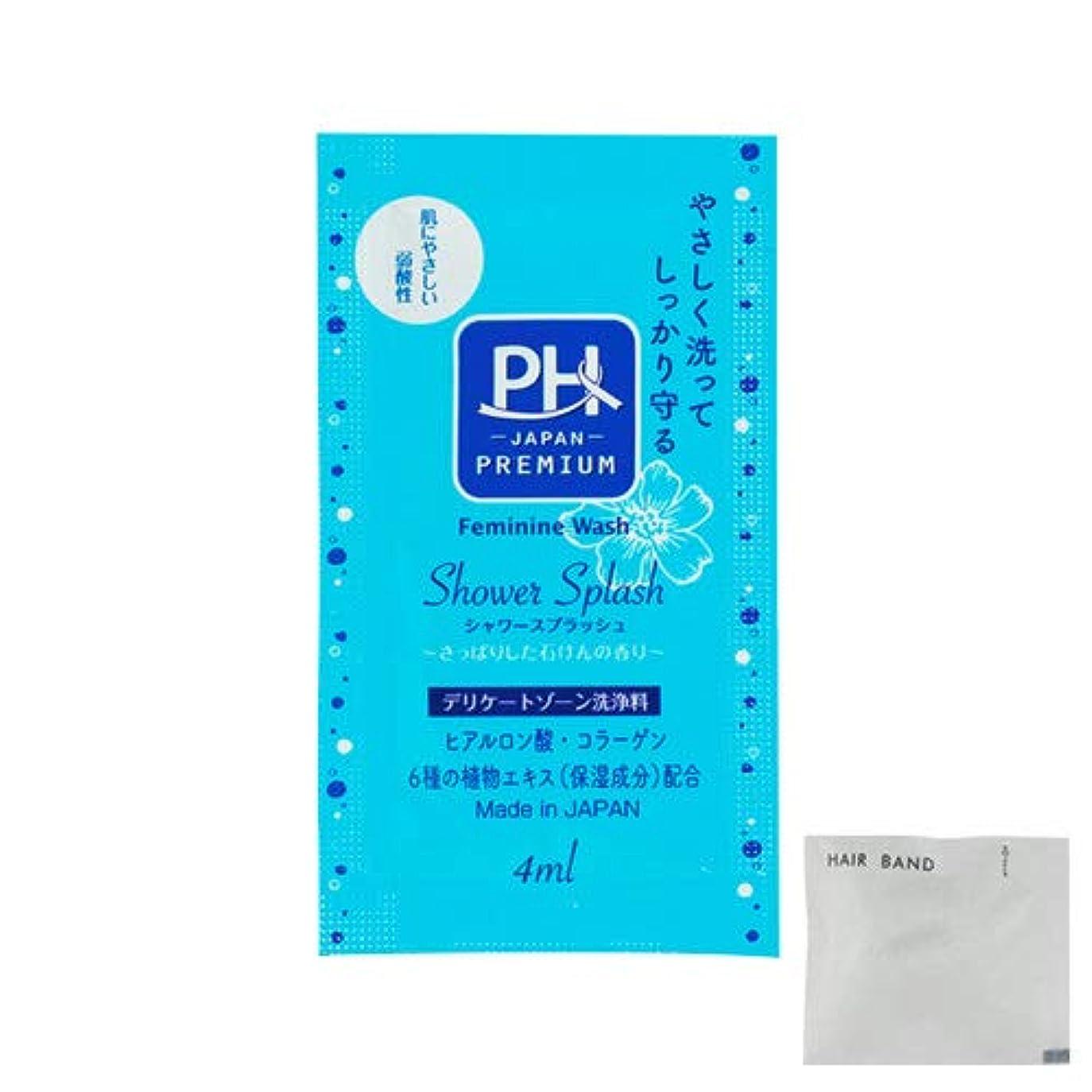 乱す熱挽くPH JAPAN プレミアム フェミニンウォッシュ シャワースプラッシュ 4mL(お試し用)×20個 + ヘアゴム(カラーはおまかせ)セット