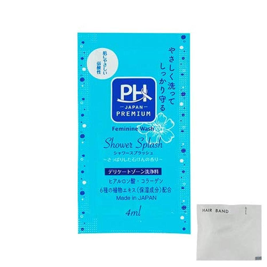PH JAPAN プレミアム フェミニンウォッシュ シャワースプラッシュ 4mL(お試し用)×10個 + ヘアゴム(カラーはおまかせ)セット