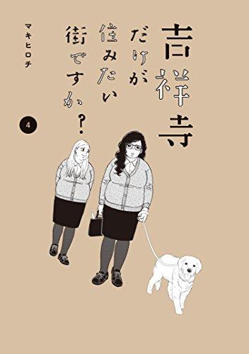 吉祥寺だけが住みたい街ですか?(4) (ヤングマガジンコミックス)の詳細を見る
