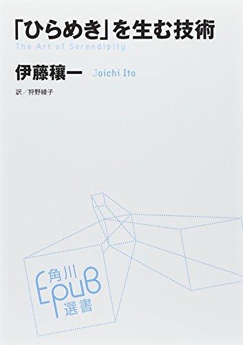 「ひらめき」を生む技術 (角川EPUB選書)の詳細を見る
