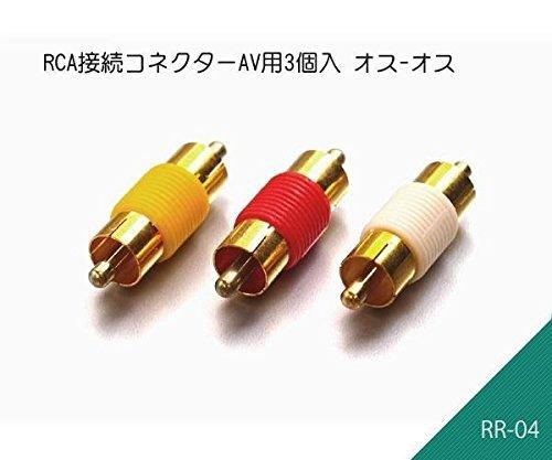 RCA接続コネクターAV用3個入 オス-オス RR-04
