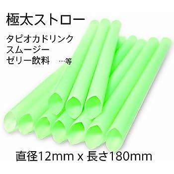 【商品】パールミルクティー用ストロー15本(珍珠用吸管)
